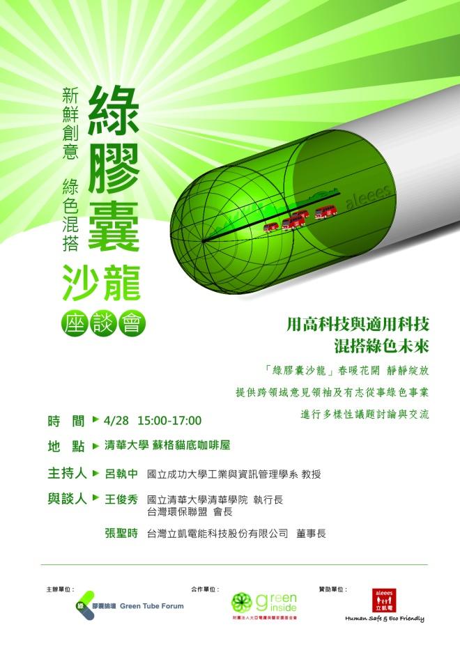 0417-綠膠囊沙龍